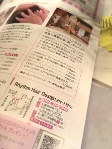 ろたす 土浦市 美容室 りずむヘアデザイン