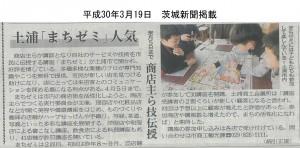 3.19茨城新聞