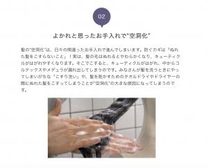 ガッテン NHK 美容室 土浦市 りずむヘアデザイン