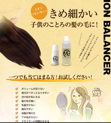 ionbalancer_banner_delete