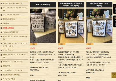 味噌 MISO 美肌 美容室 りずむヘアデザイン 土浦市