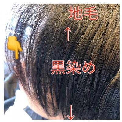 黒染めの修正 ヘアカラーの修正 トラブル 治し方 土浦市 りずむヘアデザイン
