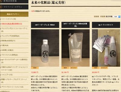 還元美容 mfイーピージェル 未来化粧品 土浦市 美容室  りずむヘアデザイン