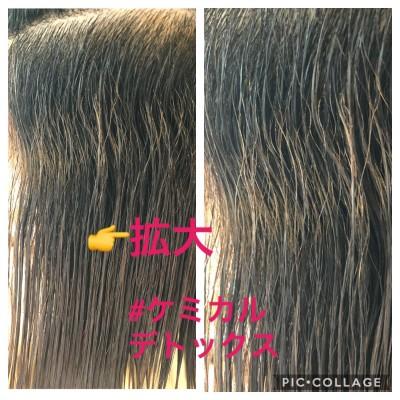 縮毛矯正 ケミカルデトックス 髪の毛のクレンジング 縮毛矯正の修正 りずむヘアデザイン 土浦市 美容室 シリコーンリムーバー