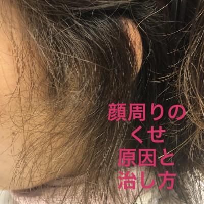 顔まわりのくせ くせの原因と治し方 シリコーンリムーバー 美容室 土浦市 りずむヘアデザイン