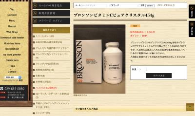 ブロンソン ビタミンC 入浴剤 美白 りずむヘアデザイン 美容室 土浦市