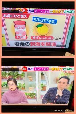 モーニングショー 入浴剤  土浦市 りずむヘアデザイン  入浴法