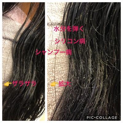 シャンプー病  シリコーン病 髪の毛のクセの原因 くせ毛の原因 りずむヘアデザイン 土浦市 美容室