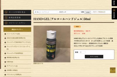 ハンドジェル アルコール消毒 りずむヘアデザイン 土浦市 美容室