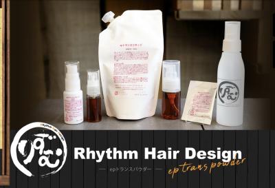 還元美容 epトランスパウダー epトランスリキッド  土浦市 美容室 りずむヘアデザイン