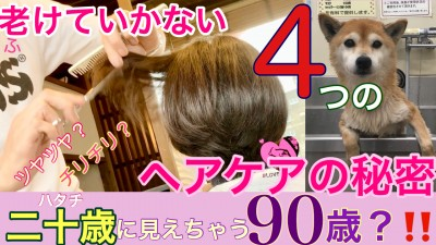 YouTube りずむヘアデザイン 土浦市 美容室 還元美容 最低限ノンシリコーン