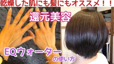 還元美容 EQウォーター 手荒れ 肌荒れ 柴改 美容室 土浦市 りずむヘアデザイン
