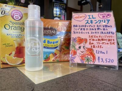 ILスキンクリア 還元美容 りずむヘアデザイン 土浦市 美容室 美養院 オレンジフラワー