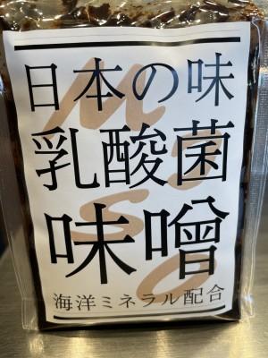 みそ 味噌 お味噌 美肌 ミネラル 還元美容 りずむヘアデザイン 土浦市 美容室 美養師