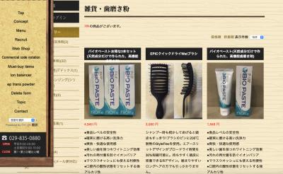 バイオペースト 界面活性剤ゼロ 歯磨き粉 ホワイトニング フッ素ゼロ 酸化還元電位 還元美容 りずむヘアデザイン 土浦市 美容室