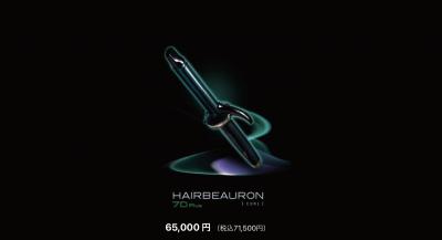 ヘアビューロン ヘアビューロン7Dplus 土浦市 美容室 りずむヘアデザイン 還元美容
