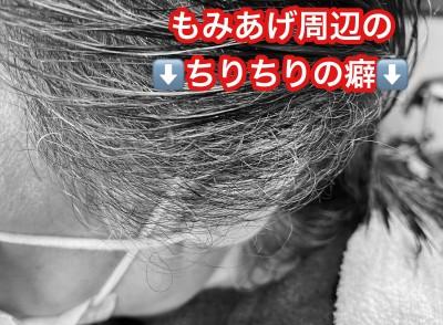 生え際のクセの原因 もみあげのクセの原因 顔周りのクセの原因 治し方 土浦市 美容室 りずむヘアデザイン