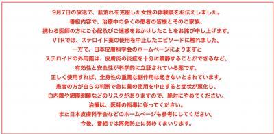 ステロイド 肌荒れ克服 日本皮膚学会 麻薬 医薬 圧力